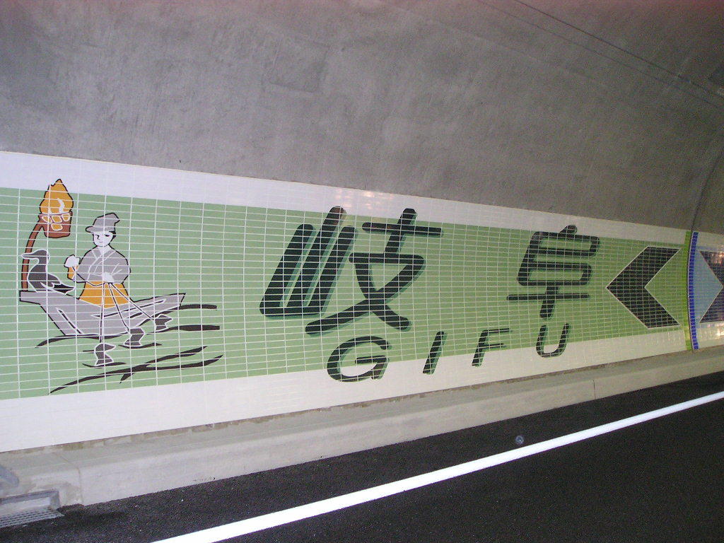 デザイン 愛岐トンネル  東海環状自動車道 愛岐トンネル(愛知県・岐阜県) 距離表示タイル  宝